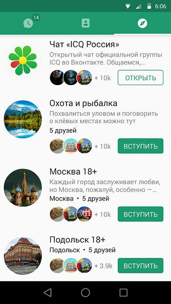В icq для android появилась новая возможность.