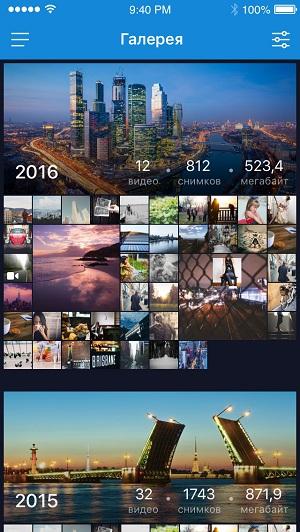 iphone-gallery-year.jpg
