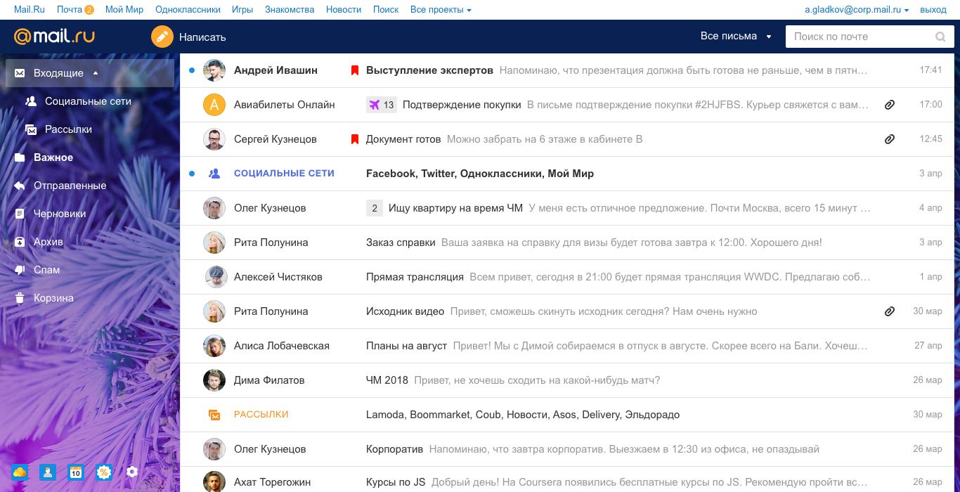 14281f7a36c0 20летвперед  Почта Mail.Ru представила глобальное обновление сервиса ...
