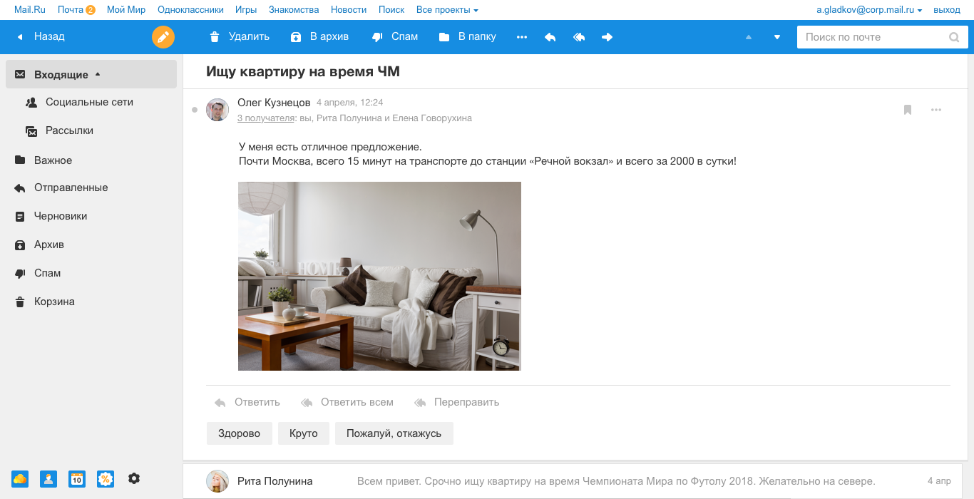 20yearsforward: Mail Ru Email Service Introduces Major