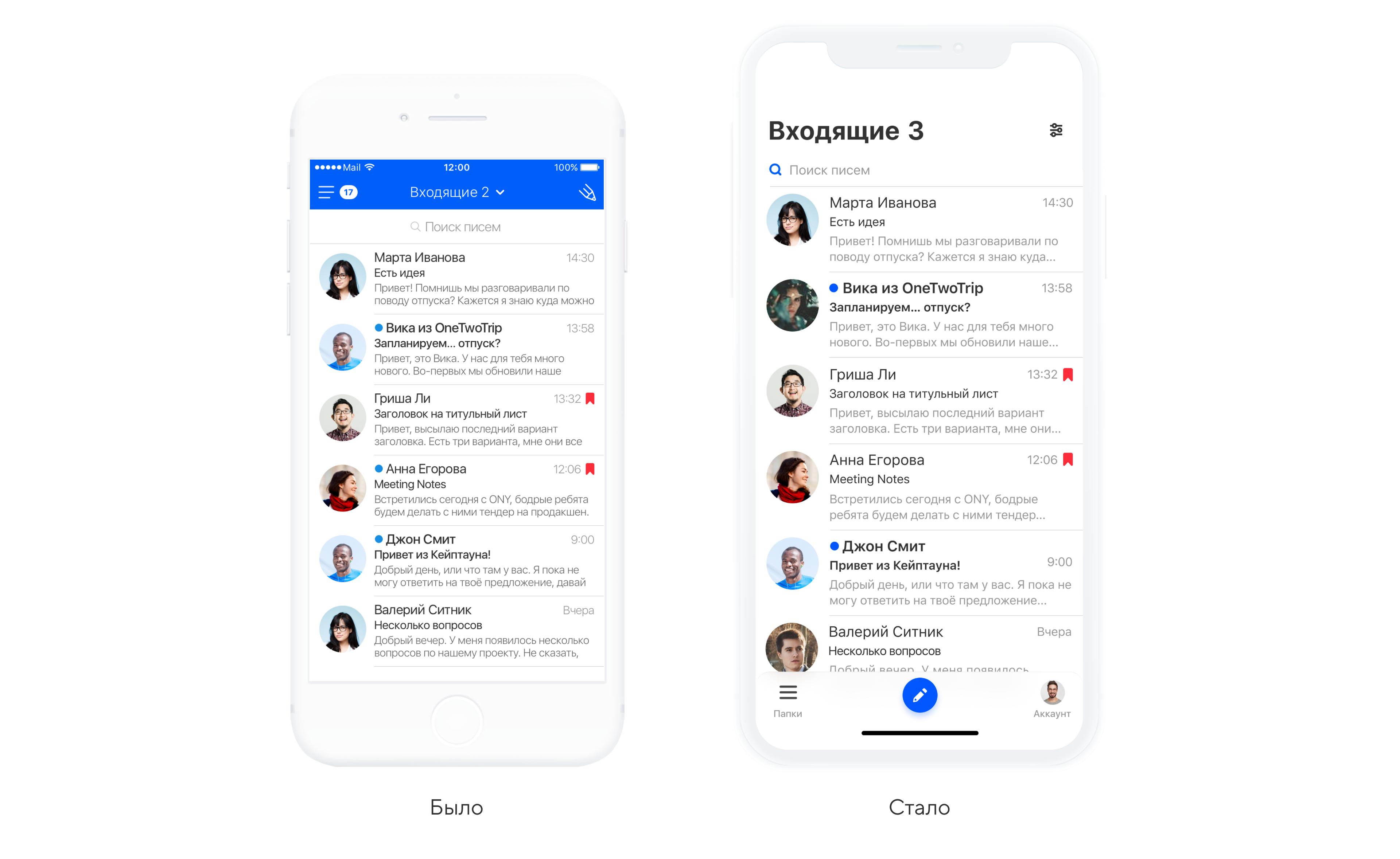 Почта Mail.ru представила новое мобильное приложение