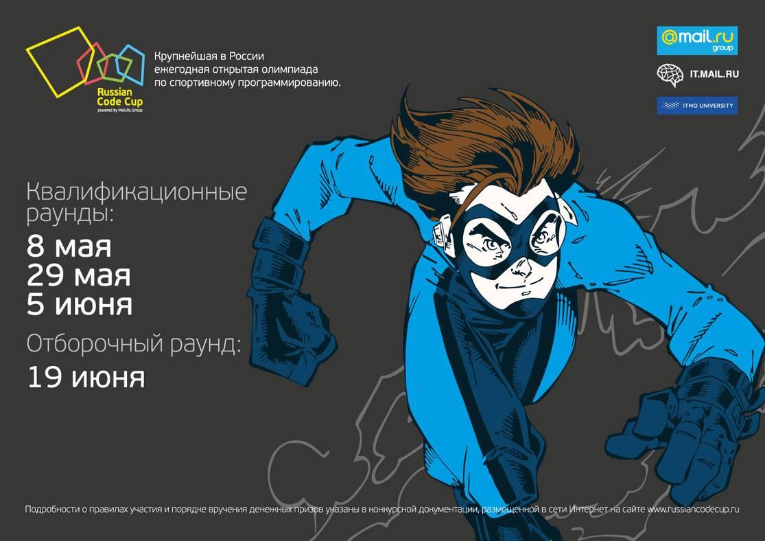 krupnejshij-v-rossii-chempionat-dlya-pro