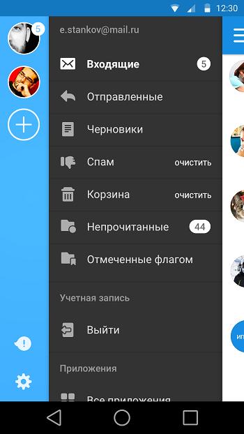 скачать приложение майл ру для андроид - фото 4